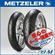 【タイヤ】メッツラー METZELER ROADTEC Z8M INTERACT 前後タイヤ 120/70ZR17 190/55ZR17 VFR1200F/DCT RSV4 S1000RR YZF-R1 ZX-10R 1198 等 120/70-17 190/55-17 120-70-17 190-55-17 フロント リア 前輪 後輪
