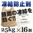 凍結防止剤 25kg×16袋(合計400kg) 融雪剤、 寒剤、 空調・冷凍関係のブライン (冷却液)などにも 送料別【DC】 salt