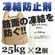 凍結防止剤 25kg×2袋(合計50kg) 融雪剤、 寒剤、 空調・冷凍関係のブライン (冷却液)などにも 送料別【DC】 salt