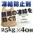 【ポイント10倍】凍結防止剤 25kg×40袋(合計1000kg=1t) 融雪剤、 寒剤、 空調・冷凍関係のブライン (冷却液)などにも 送料別【DC】 salt