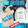 融雪剤 塩化カルシウム25kg×2袋(合計50kg) 凍結防止剤 除草剤 【送料無料】【DC】 salt