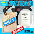 【ポイント10倍】凍結防止剤 25kg 塩化ナトリウム 融雪剤 nacl 【送料無料】【DC】 salt
