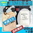 融雪剤 凍結防止剤 25kg×2袋(合計50kg) nacl 【送料無料】【DC】 salt