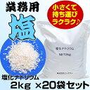 Na2kgx20-g-sb