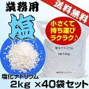 Na2kgx40-g