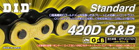 【チェーン】DID420D-130RBG&Bスタンダード420-130