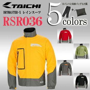 レインスーツ レインウェア rsr034 rsr035 rsr037 rsr038 送料無料 バイク ウェア ウエア クー...