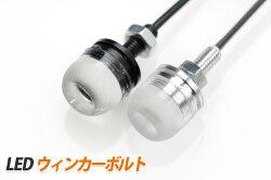 直径18mmの極小LEDデイライトボルトタイプ