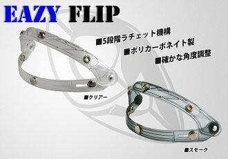 EAZY 翻轉輕鬆理財唇 (bef-5) 某些角度調整聚碳酸酯盾牌上你可以