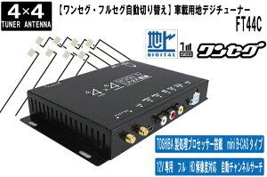 国産チップで高感度、高画質送料無料 HDMI端子搭載 4×4 車載用 地デジチューナー【ワンセグ...