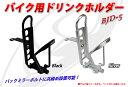 バイク用 ドリンクホルダー bjd-5 ミラーステー専用タイ...