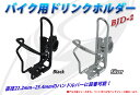 バイク用ドリンクホルダー bjd-2 角度調節 直径22.2...