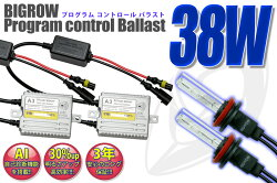 HIDキット38W30%明るさアップ!【プログラムコントロール機能搭載】【H1/H3/H3C/HB3(9005)/HB4(9006)/H7/H8/H11/H11L/H16】(AI診断回路・薄型コンパクトACバラスト)【あす楽】recommend05P10Jan15
