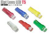 【超拡散】T5フラットレンズ LEDウェッジ球 (青/白/ピンク/緑/黄/赤) 拡散型レンズ採用!メーター球に最適※メール便送料無料