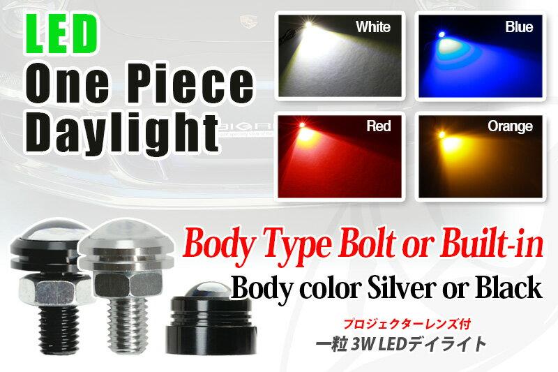 高輝度LED 3W デイライト One Piece Type daylight(ホワイト・ブルー・レッド・オレンジ)1個 (埋め込みorボルト) コンパクト 防水画像