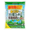 【花ごころ】 まくだけで刈り草スッキリ。有機堆肥に!草太郎 1kg 除草剤を使いたくない方におススメ たい肥作り 雑草の分解を早めます ガーデニングに 再生剤