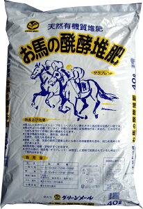 【レビューを書くだけでこの価格! お一人様 限定2個まで】 お馬の堆肥 40L 天然有機質肥料 サラブレッドから採取されたたい肥です!!   【RCP】 10P06May14