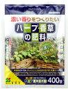 【花ごころ】 ハーブ・香草の肥料 400g ゆっくりと効き、香りを豊かにする有機質肥料です。 園芸 ガーデニング キッチンガーデン