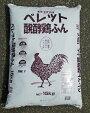 菜園におススメ!散布しやすいペレット鶏糞(けいふん)15kg