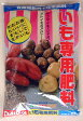 【甘くてホクホクのおイモ作れます!】 いも専用肥料 4kg 有機質肥料配合 *大和* 家庭菜園 園芸 ガーデニング ジャガイモ じゃがいも