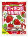 甘いイチゴを作る肥料 500g *花ごころ* 甘い『いちご』に必要な成分がタップリ!!植物の生育をしっかりサポート。  【RCP】SS10P02dec12