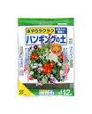 ☆花ごころ☆彡 ハンギングの土 12L 元肥入り 初めての方も安心。水やりらくらく お手入れ簡単 培養土 専用土 園芸用土 ガーデニング