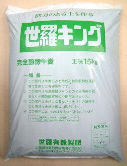 豊かな土作り牛ふん堆肥セラキング15kg(約30L)