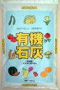【広島県産カキ殻入り】 有機石灰 20kg 土がやわらかくなる 土をふかふかにする土壌改良剤で…