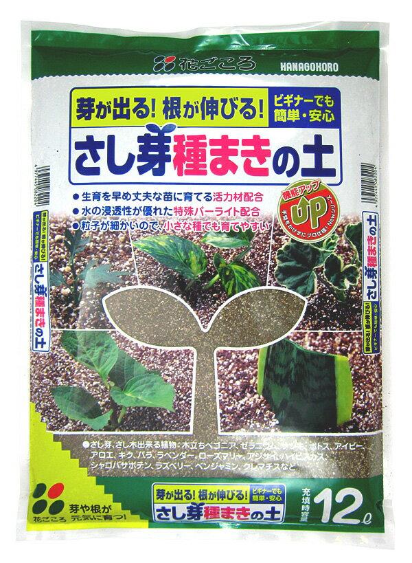 花ごころ さし芽種まきの土 12L