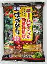 【野菜をすずなりに育てる!!】 すずなり 1.8kg ニームが入った有機質肥料 天然原料100%使用!! 園芸 家庭菜園 ガーデニング 配合肥料