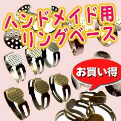 ハンドメイド材料 指輪リングパーツ アクササリーパーツ 台座付指輪リングベース アクセサ...