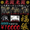 Hukubukuro10000-1