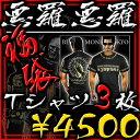 Hukubukuro4500-mbt-1