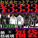 Hukubukuro3333oni-1