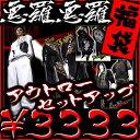 Hukubukuro3333ora-1