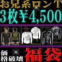 Hukubukuro3980oni-1