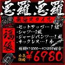 【オラオラ系 セットアップ オラオラ ジャージ 悪羅悪羅 ヤクザ ヤン...
