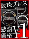 悪党の店 【卍】 バースジャパンで買える「オラオラ系 ヤクザ ヤンキー 特別価格1円数珠 1万円以上お買い上げのお客様限定価格 服 紳士 Men's メンズ ファッション ちょいワル 悪羅悪羅系」の画像です。価格は1円になります。