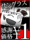 オラオラ系 ヤクザ ヤンキー 特別価格1円サングラス 2万円以上お買い上げ...