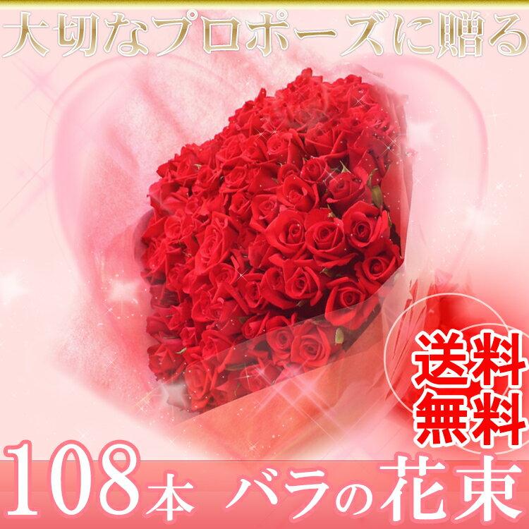 プロポーズ花束 永遠の108本 深紅 赤いバラ花束告白 結婚式 サプライズ【送料無料・高品質60センチバラ使用】…抱えきれないほどのバラの花束でプロポーズ ギフト 誕生日 薔薇 クリスマス サプライズ  送別 生花 プロポーズ