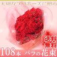 バラの花束 プロポーズ専用 108本に意味がある!【送料無料・高品質60センチバラ使用】…抱えきれないほどのバラの花束でプロポーズ ギフト 誕生日 薔薇 ホワイトデー 送別 生花 プロポーズ