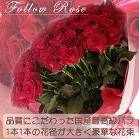 88本バラの花束花言葉はフォロー