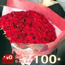 バラ 100本の花束 国産