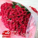 [父の日] バラ 100本 花束 [ プロポーズ 108本 に変更可能] 誕生日 結婚式 サプライズ ギフト 結婚記念日 薔薇 プレゼント 花 ブーケ お花 フラワー お返し おすすめ 人気 プレゼン