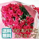送料無料・60本 バラ 還暦祝い 赤バラ60本とかすみ草の花束!記念日や誕生日のギフト、敬老の日に、女性に人気の赤いバラ60本をどうぞ