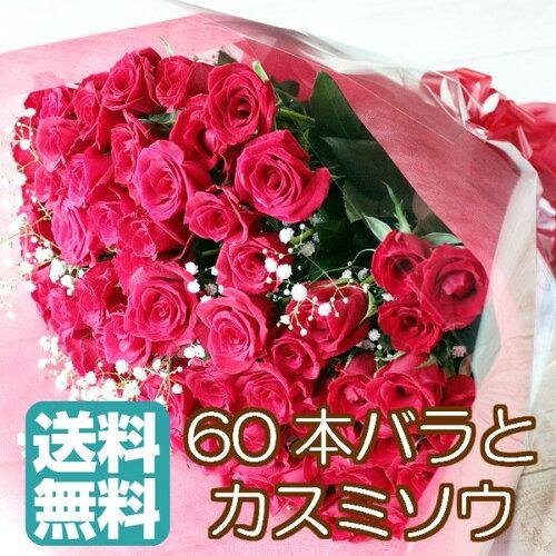 還暦祝!赤バラ60本+かすみ草の花束円!80本、100本花束と調整も可能! 記念日 バラ花束ギフト 誕...