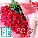 バラ50本 花束【送料無料・全色同価格】ホワイトデー ギフト・還暦のお祝いや誕生日などのプレゼントにおすすめ!  女性に人気のギフトです/敬老の日/送別/還暦/結婚記念日/贈り物/バラ 花束
