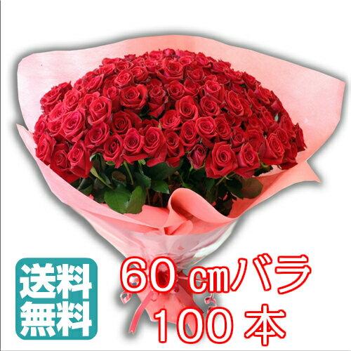 バラ 100本の花束 高品質国産使用[送料無料] 送別 記念日・誕生日はバラの花束でお祝い バラギ...