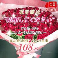 の バラ 本 108