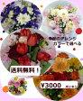 季節のアレンジメント☆即日発送可能 【誕生日】【結婚のお祝い】